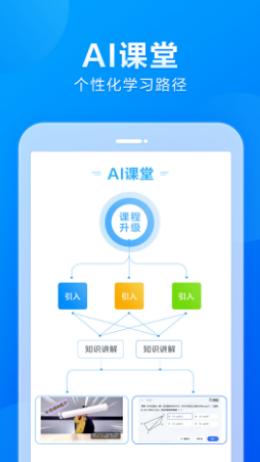 小马AI课初中版1.0.1安卓版截图1