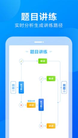 小马AI课初中版1.0.1安卓版截图2