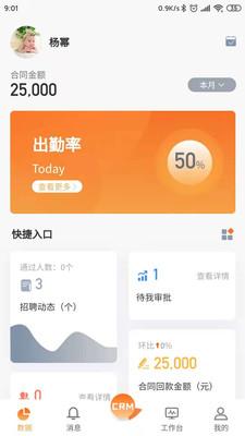 易联云办公app1.1.2最新版截图3