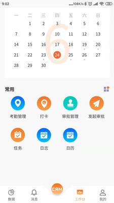 易联云办公app1.1.2最新版截图0