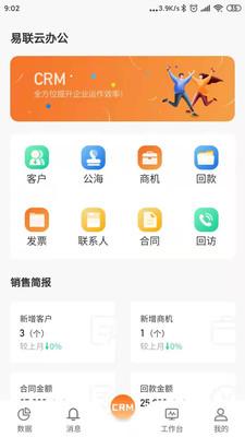 易联云办公app1.1.2最新版截图2