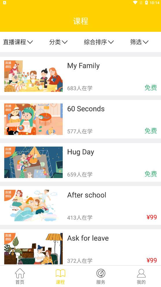 33UP英语app