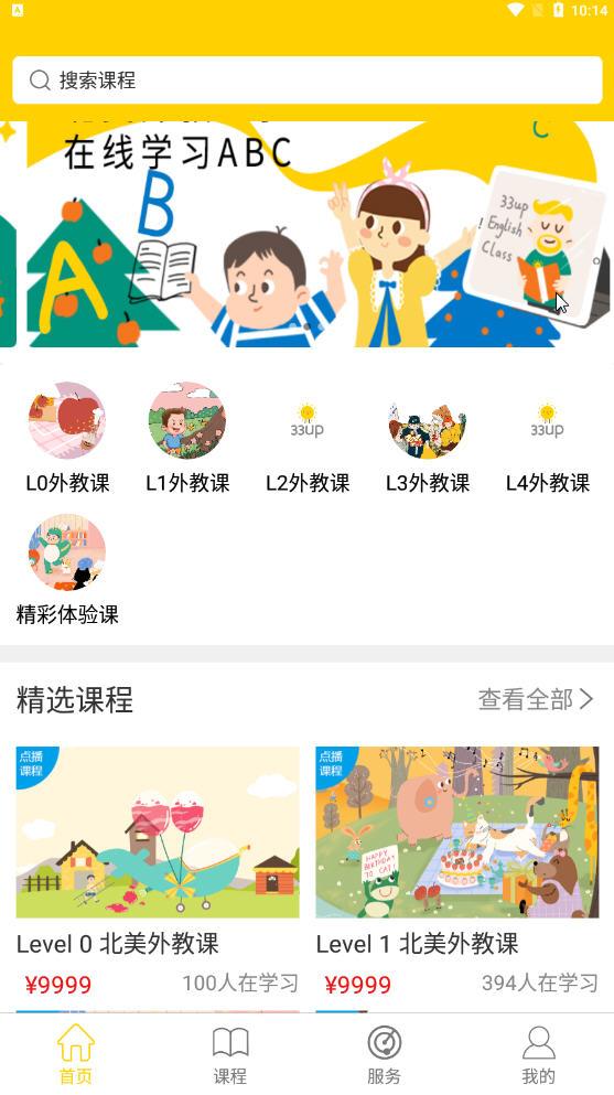 33UP英语app1.0.4安卓版截图2