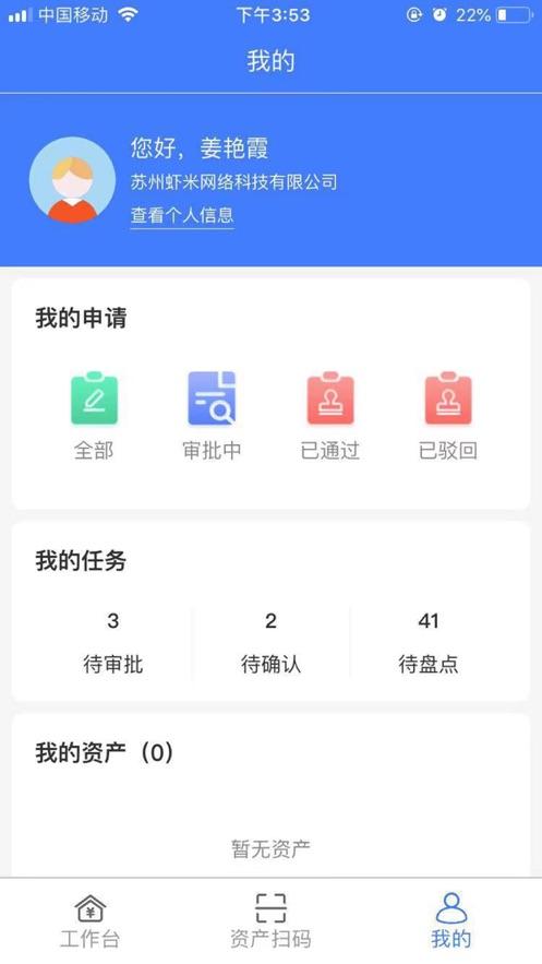 资产管理官方appv1.2安卓版截图0