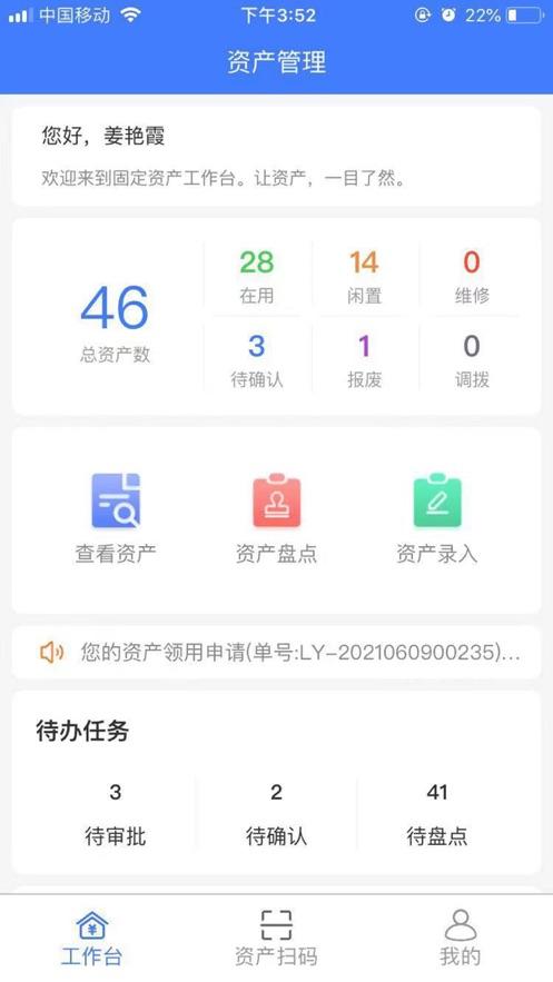 资产管理官方appv1.2安卓版截图3