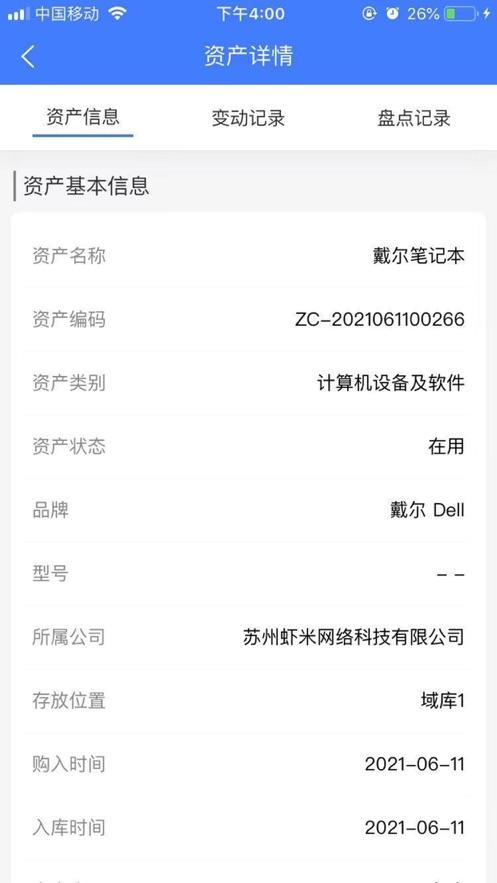 资产管理官方appv1.2安卓版截图2