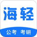 海轻教育app1.0.0.0安卓版