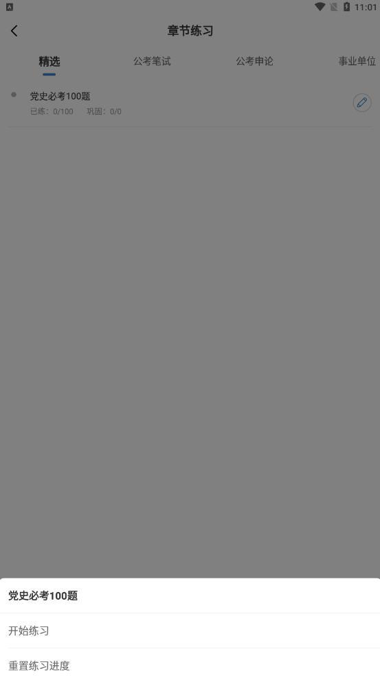 海轻教育app1.0.0.0安卓版截图0