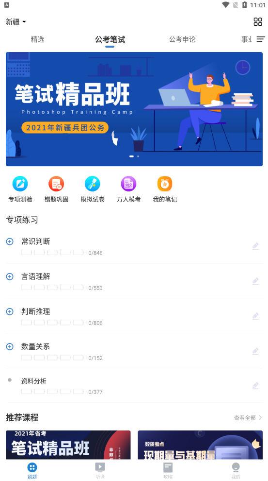 海轻教育app1.0.0.0安卓版截图1