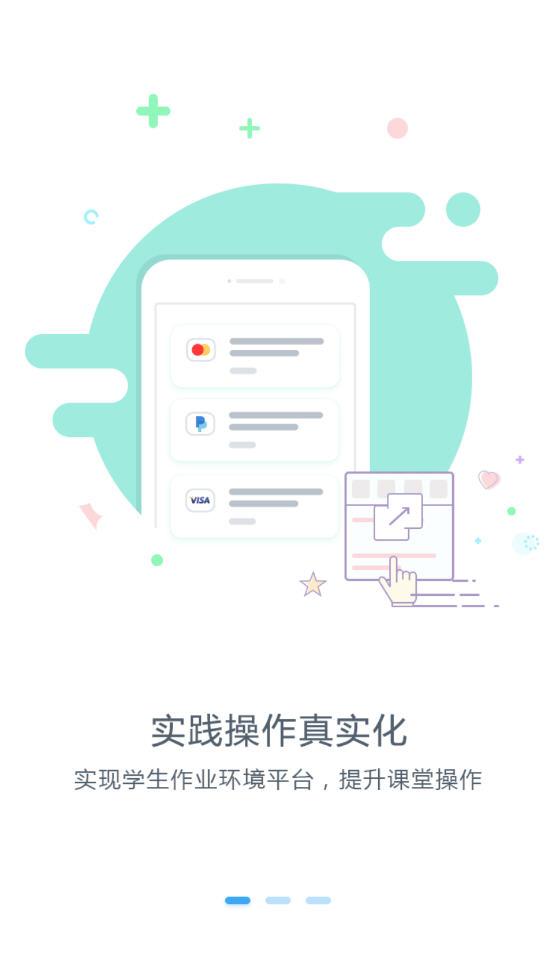 易智教云课堂appv2.6.1安卓版截图0