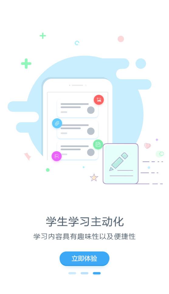 易智教云课堂appv2.6.1安卓版截图1