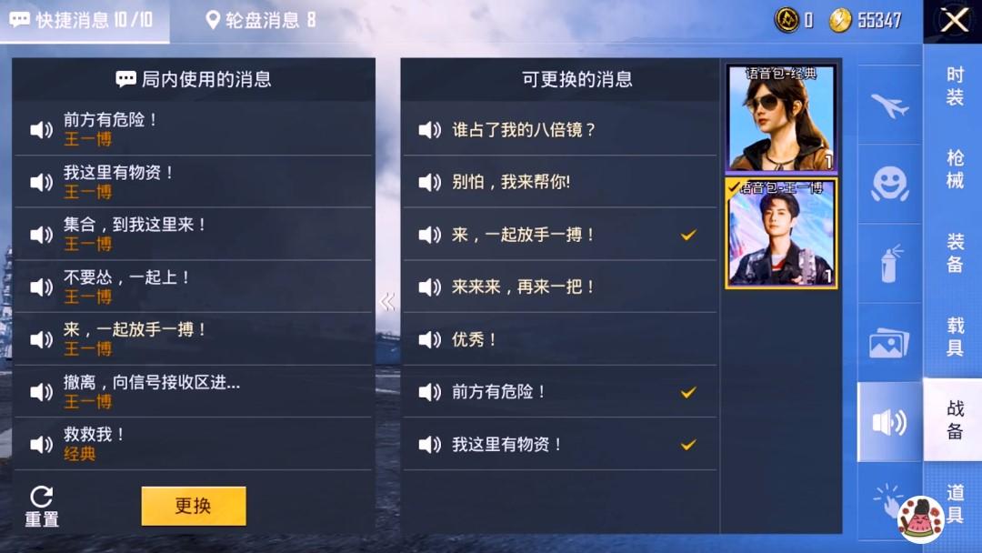王一博和平精英语音包免费版1.0网盘版截图0