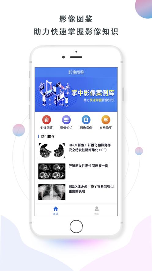 影像图鉴app正式版2.0.1官方版截图3