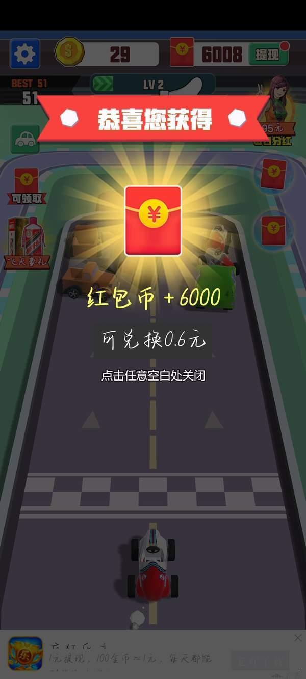 我要开豪车app红包现金版133.117福利版截图3