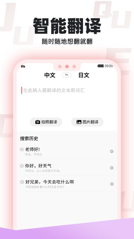 日语GO官方app2.0.1安卓版截图0