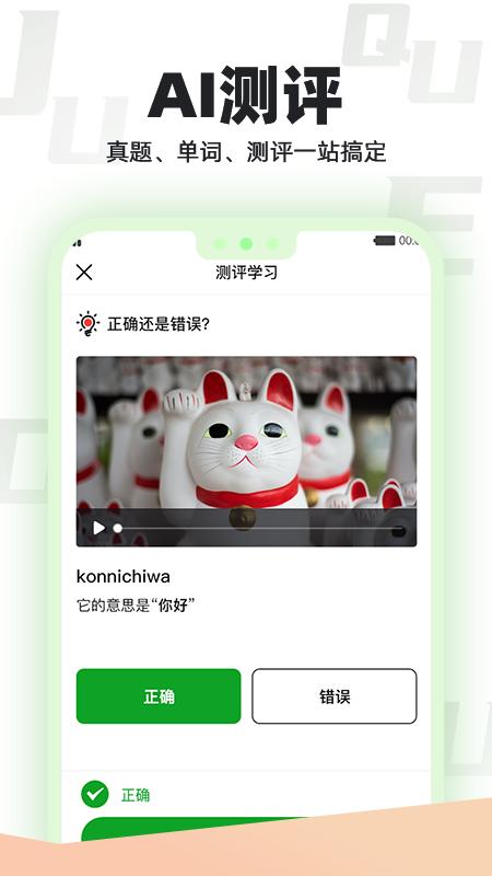 日语GO官方app2.0.1安卓版截图1