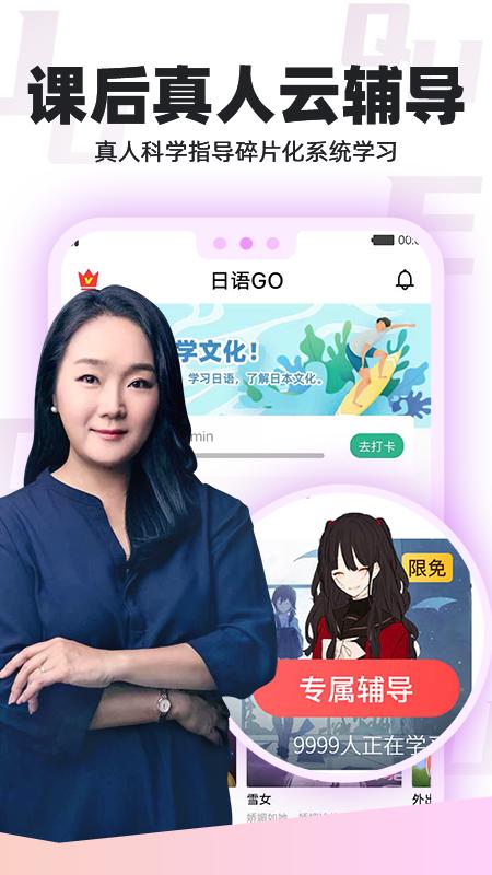 日语GO官方app2.0.1安卓版截图2