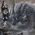 鬼谷八荒EA五十四�修改器v2021.07.03