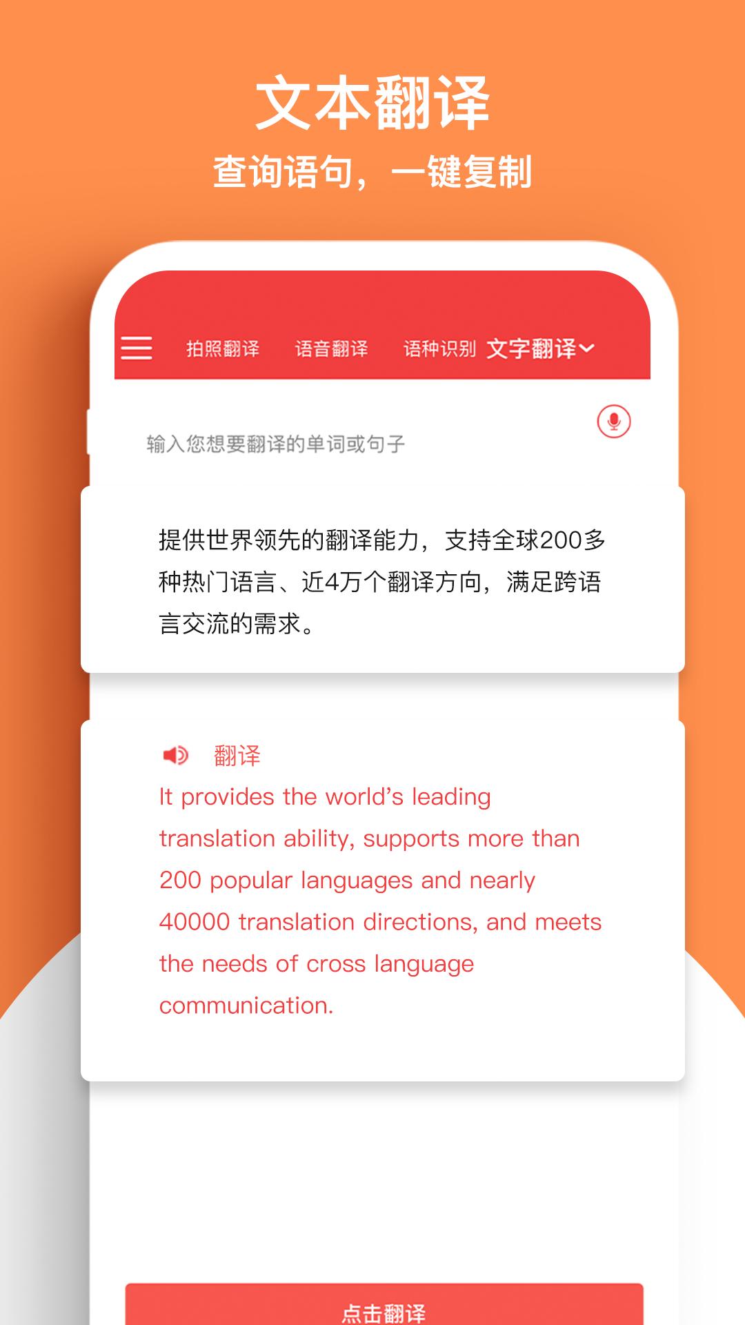 辰星拍照翻译app专业版1.0最新版截图1