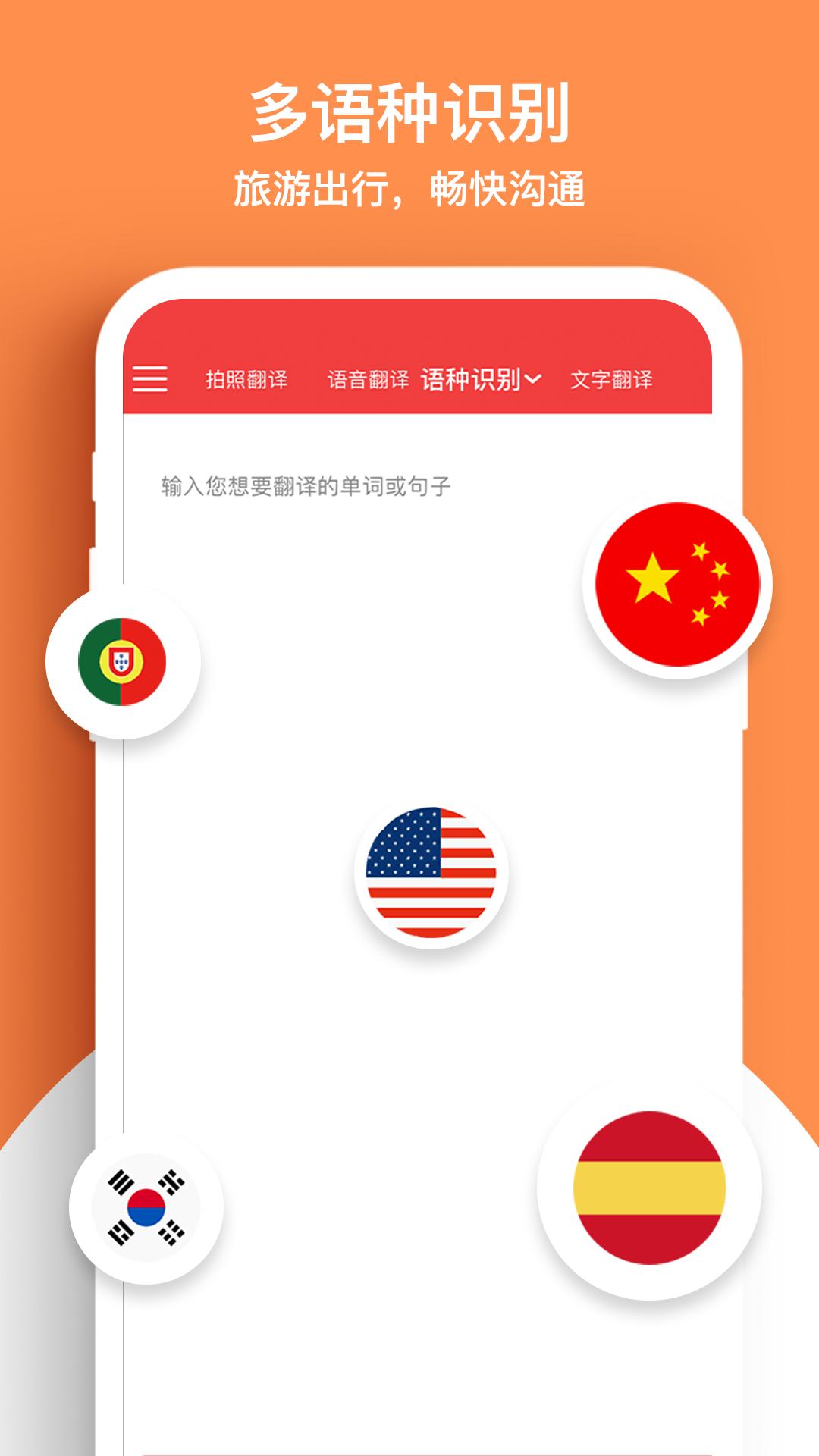 辰星拍照翻译app专业版1.0最新版截图0