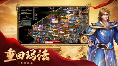 抖音热血合击刘亦菲版1.2.1最新版截图2