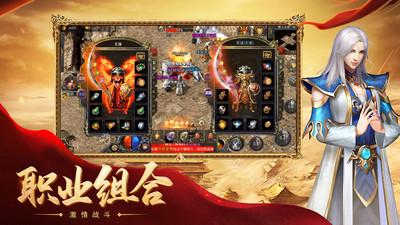 抖音热血合击刘亦菲版1.2.1最新版截图3