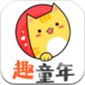 趣童年app最新版v1.0.0正式版