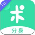 分身有�gPro解�i至尊版v3.40.0