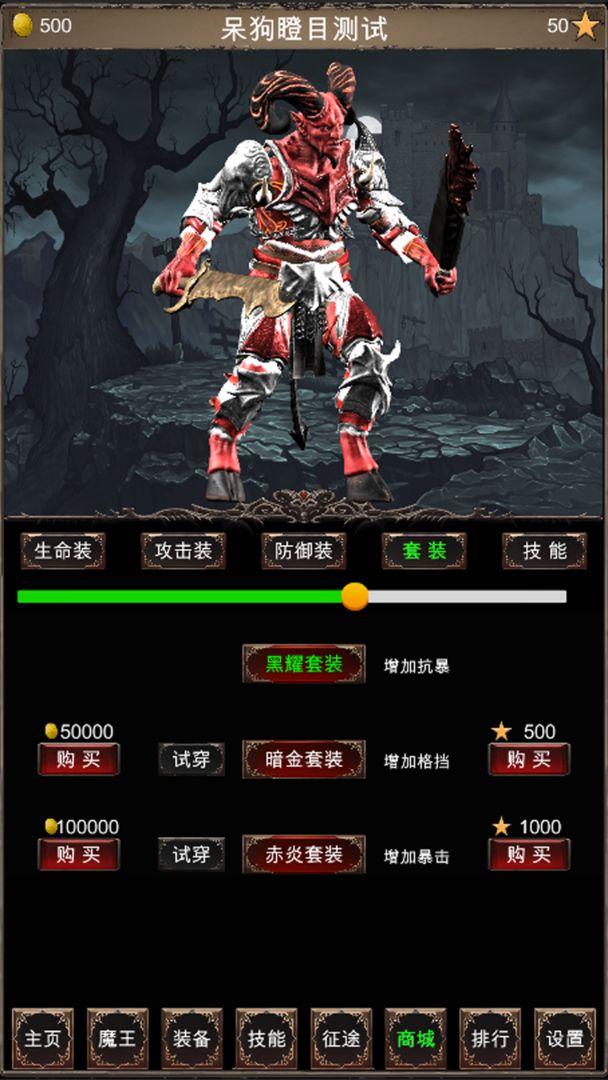 魔王修仙传2最新版1.0免费版截图0