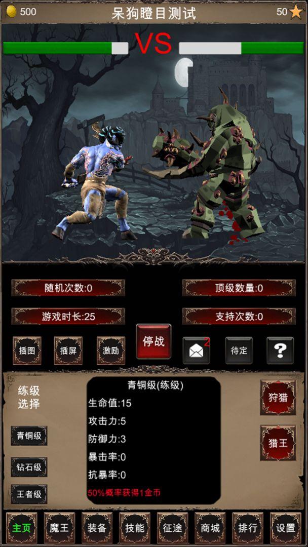 魔王修仙传2最新版1.0免费版截图1