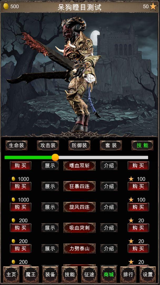 魔王修仙传2最新版1.0免费版截图3