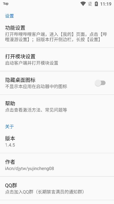 哔哩漫游模块去限制1.4.5手机版截图0