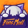 FansMall App正式版1.5.0安卓版