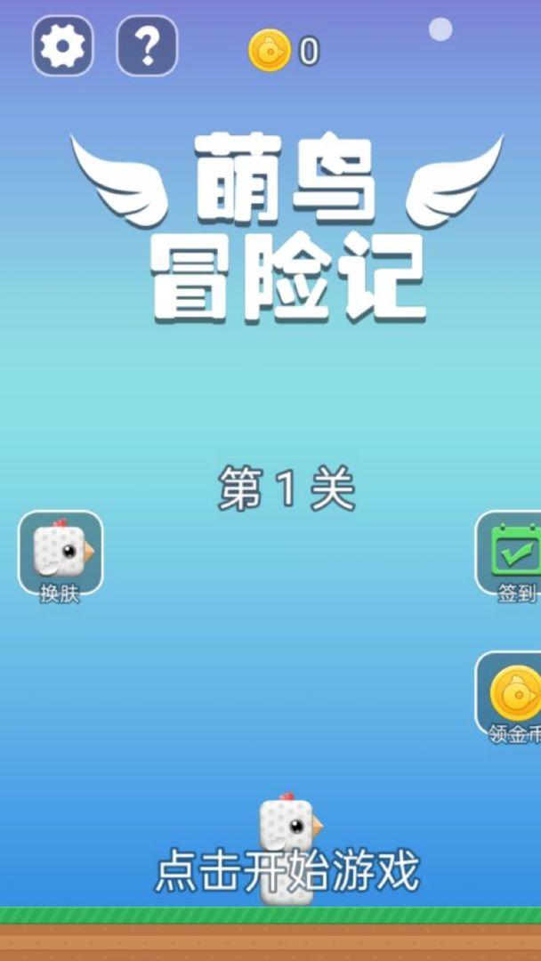 萌鸟冒险记1.0.0最新版截图0