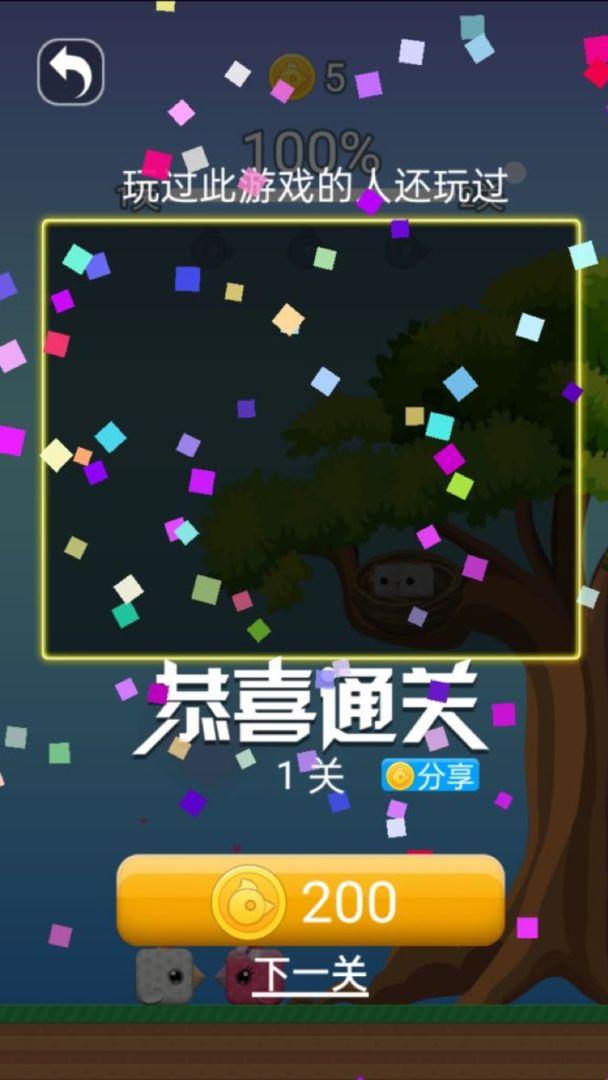 萌鸟冒险记1.0.0最新版截图1