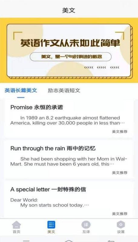 晨星英语作文app