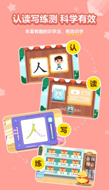 汉字大冒险app