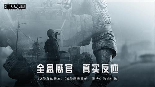 暗区突围游戏官网预约