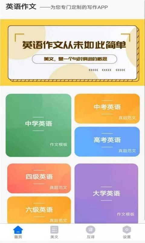 晨星英语作文app专业版
