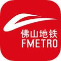 佛山地铁官方app1.1.0手机版