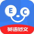 晨星英语作文app1.0升级版