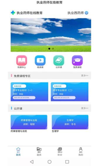 香岩药师app1.0.0官方版截图0