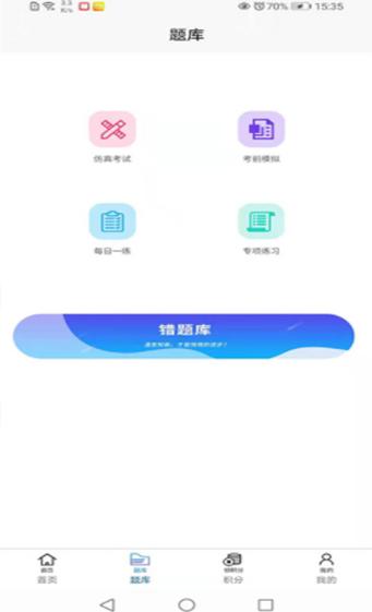香岩药师app1.0.0官方版截图2
