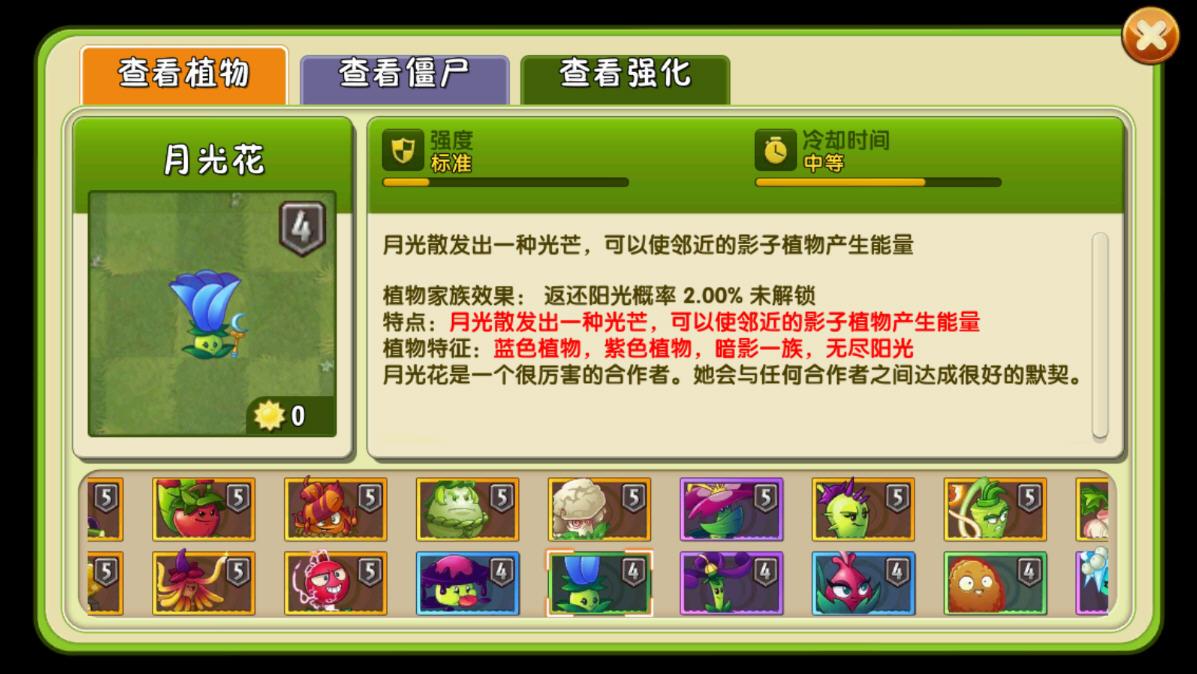 植物大战僵尸2新神器版本破解游戏v2.7.3最新版截图1