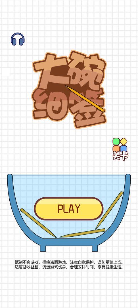 大碗细签游戏测试版1.00.03安卓版截图1