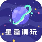 星盒潮玩appv1.0.2