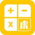 小虎计算器app1.0正式版
