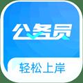 公务员宝典APP2021版v1.0.1正式版