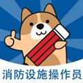消防设施操作员练题狗最新版v3.0.0.0官方版