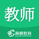 高顿教师appv1.0.0官方版